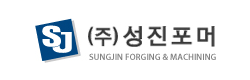 ㈜성진포머(Sungjin Forging & Machining)